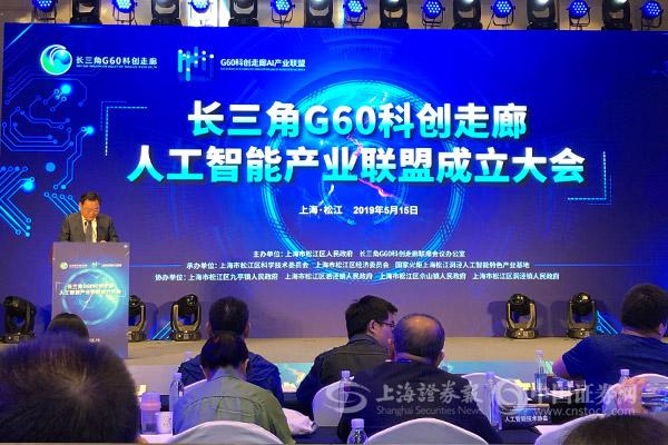长三角G60科创走廊人工智能产业联盟今揭牌