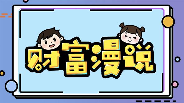 财富漫说 · 金融领域诈骗鼻祖庞氏骗局