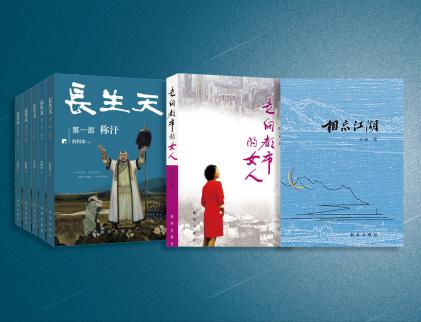 新华出版社3部图书入选第十届茅盾文学奖参评作品