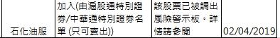 """康美明天將被""""ST"""" 港交所:北向資金只能賣出不能買進"""
