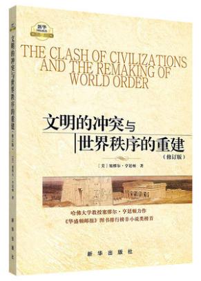 学者荐书|从文明的冲突到命运共同体