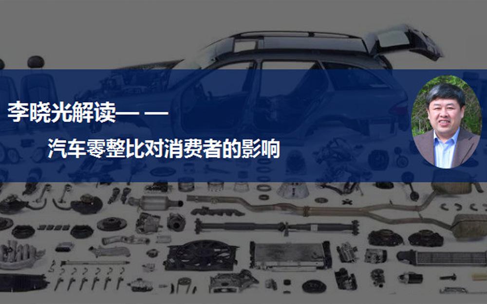 """汽车零整比系数上涨 豪车未来是否""""养不起""""?"""