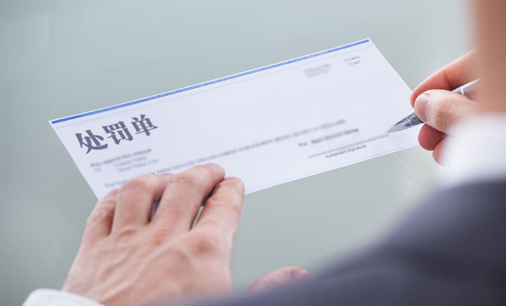 50天32张罚单 资金违规流入房市监管升级