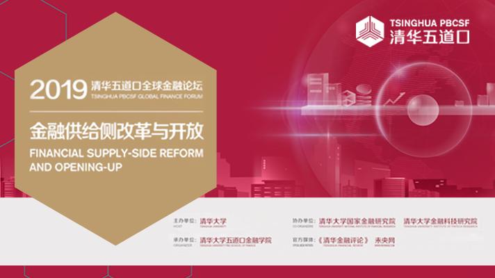 2019清华五道口全球金融论坛