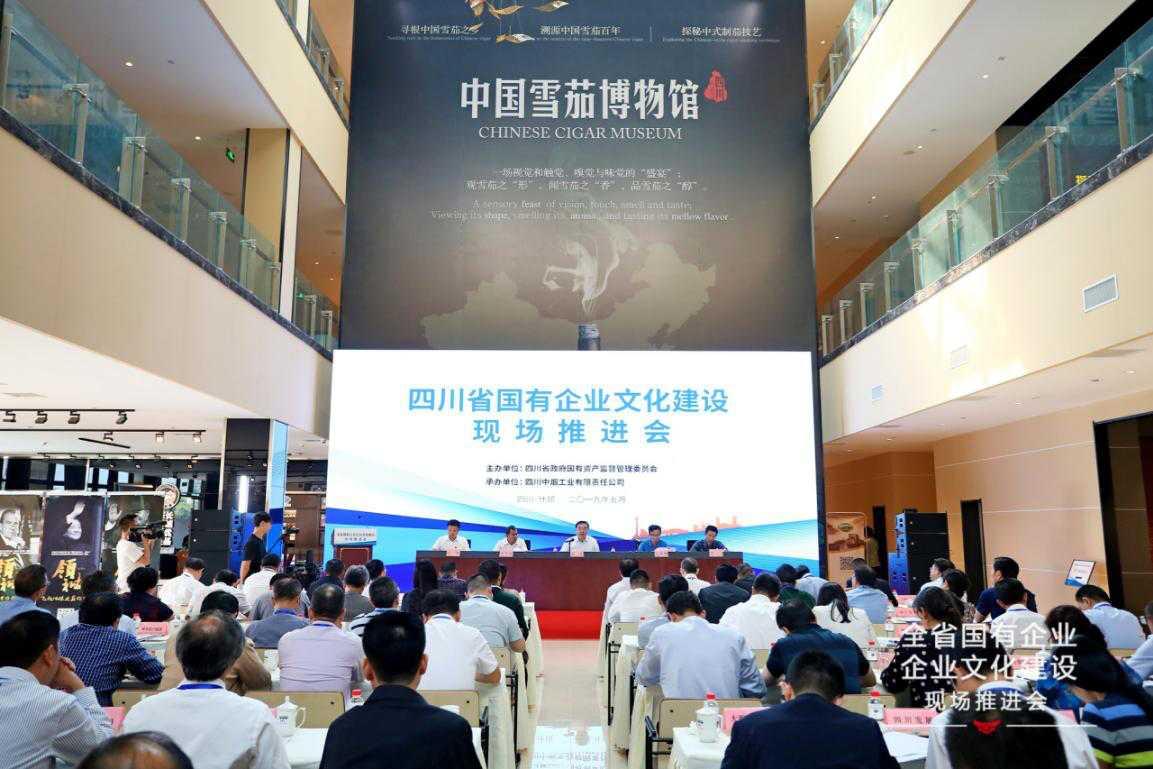 四川省国资委召开省国有企业文化建设现场推进会