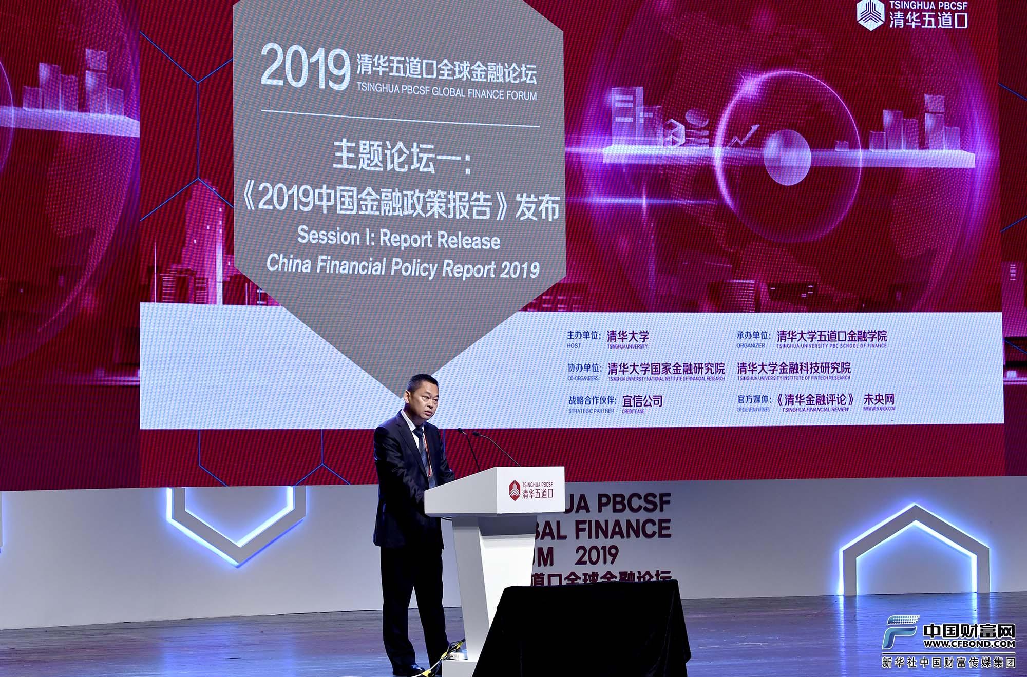 主题论坛一:《2019中国金融政策报告》