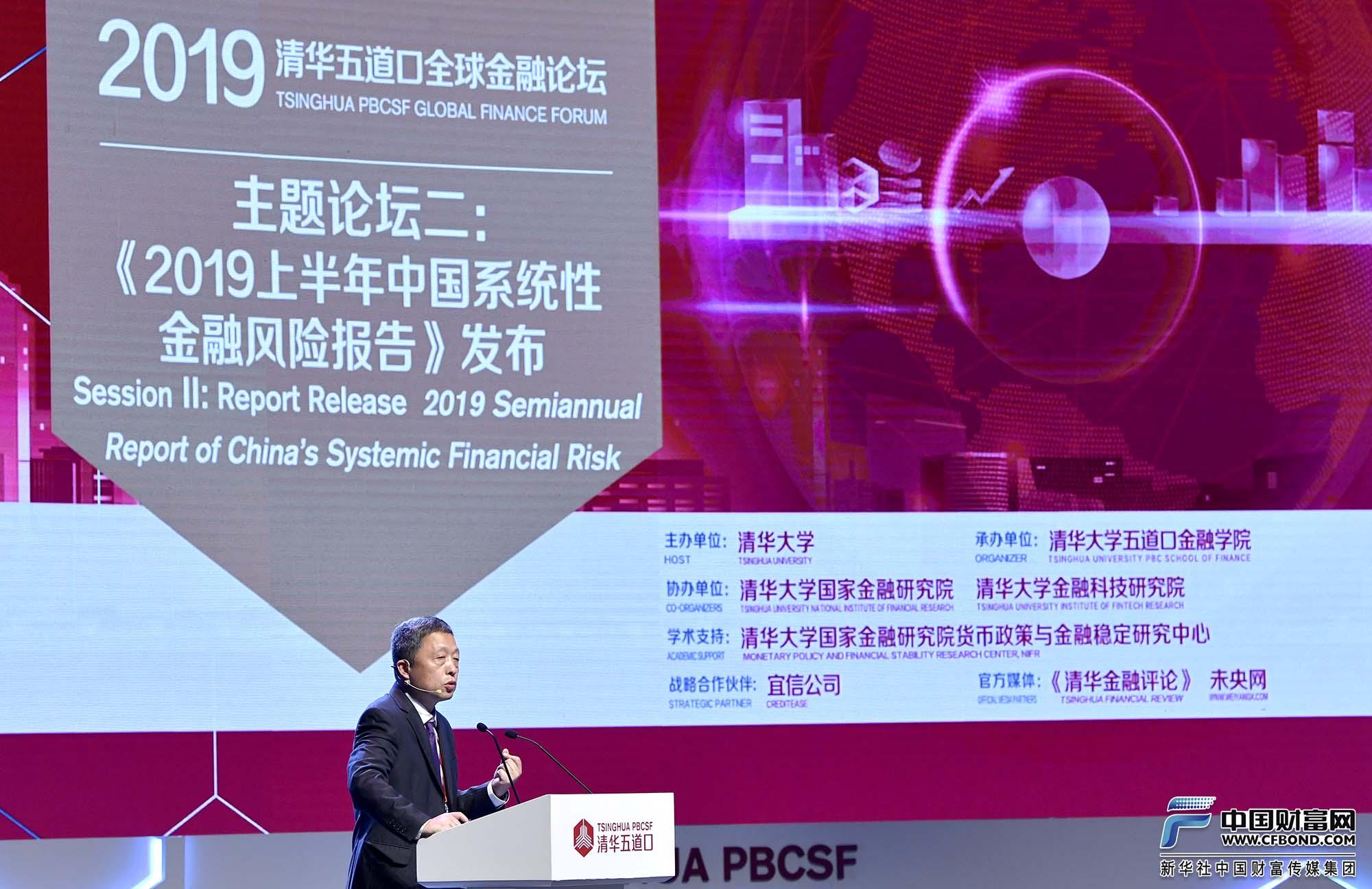 主题论坛二:《2019上半年中国系统性金融风险报告》发布会场