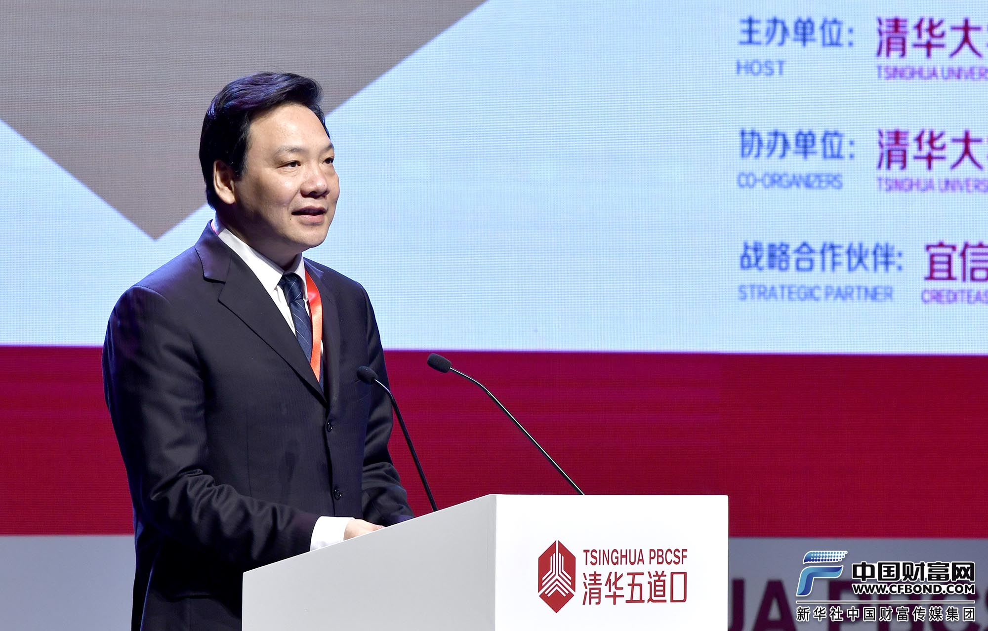 主旨演讲:中国人民银行党委委员、副行长陈雨露