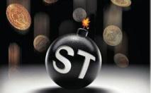 400余家公司披露中报业绩预告 ST公司表现欠佳