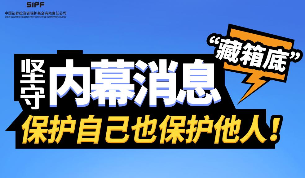 """(四十九)坚守内幕消息""""藏箱底""""保护自己也保护他人!"""