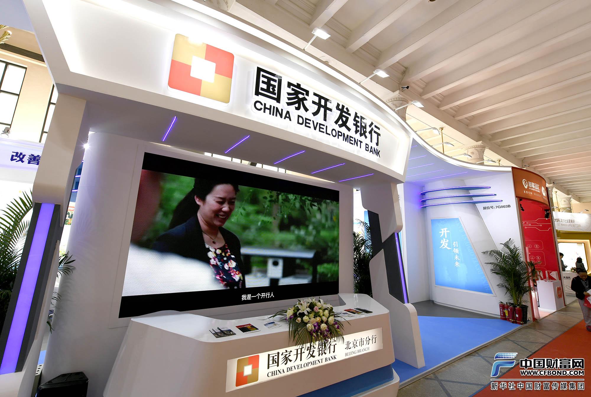 国家开发银行展台