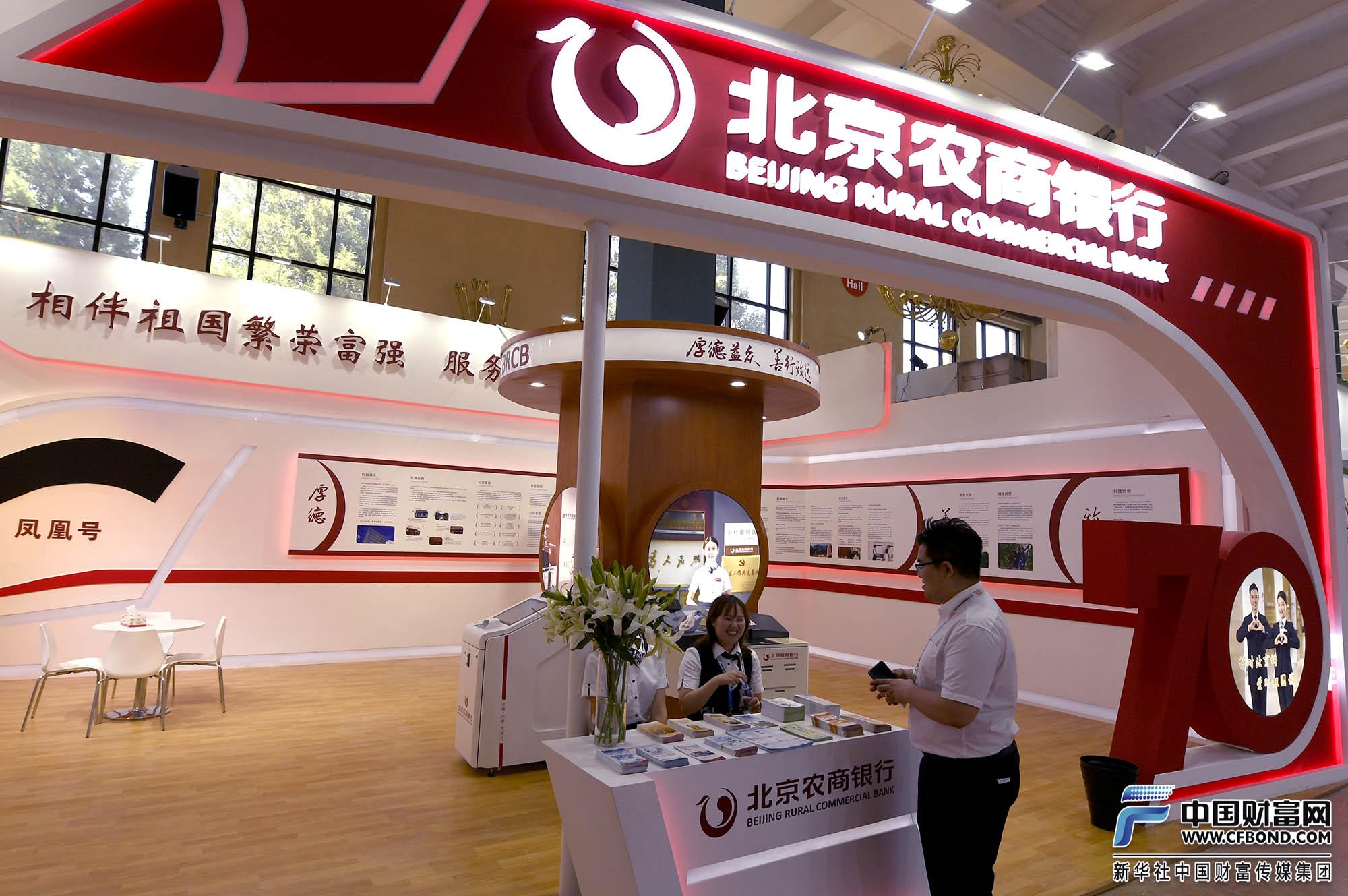 北京农商银行展台