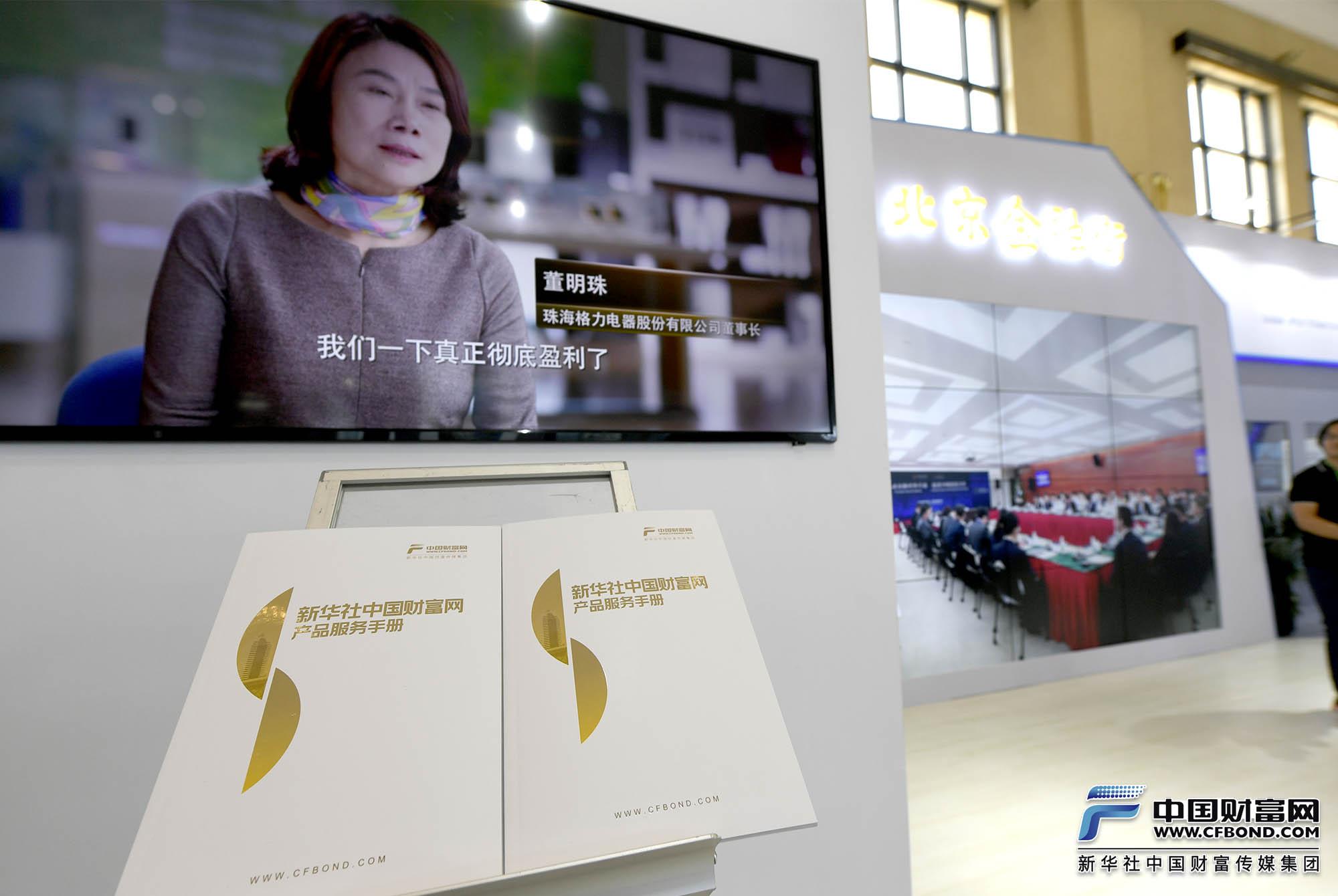 新华社中国财富网产品服务手册亮相2019年京交会金融服务展