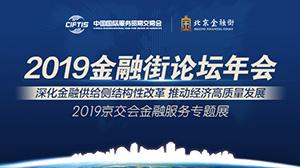 2019年京交會金融服務展 2019年金融街論壇年會