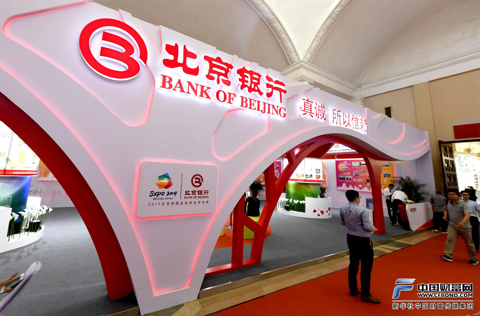 北京银行展台