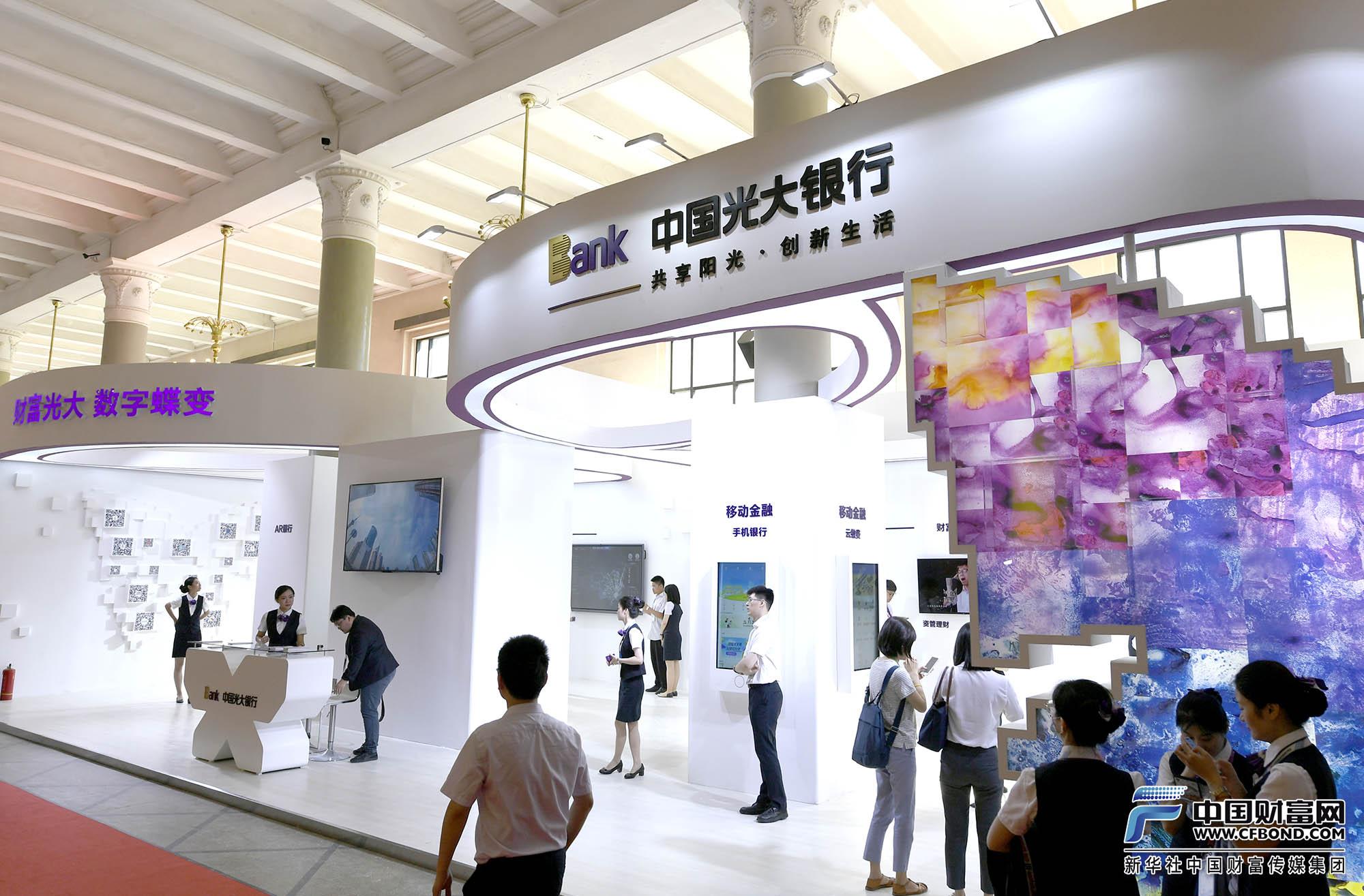 中国光大银行展台