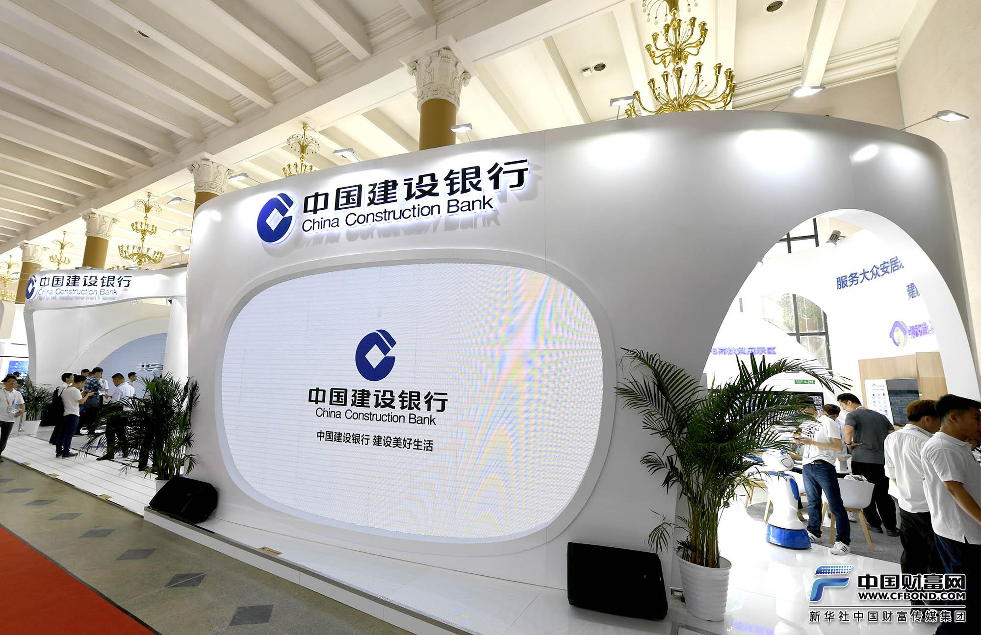 中国建设银行展台