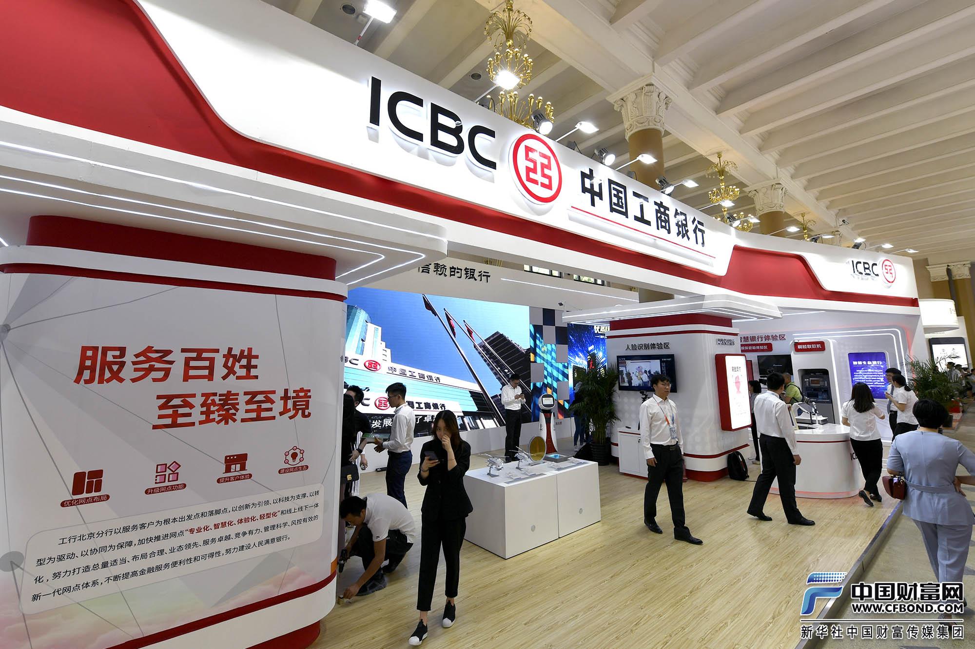 中国工商银行展台