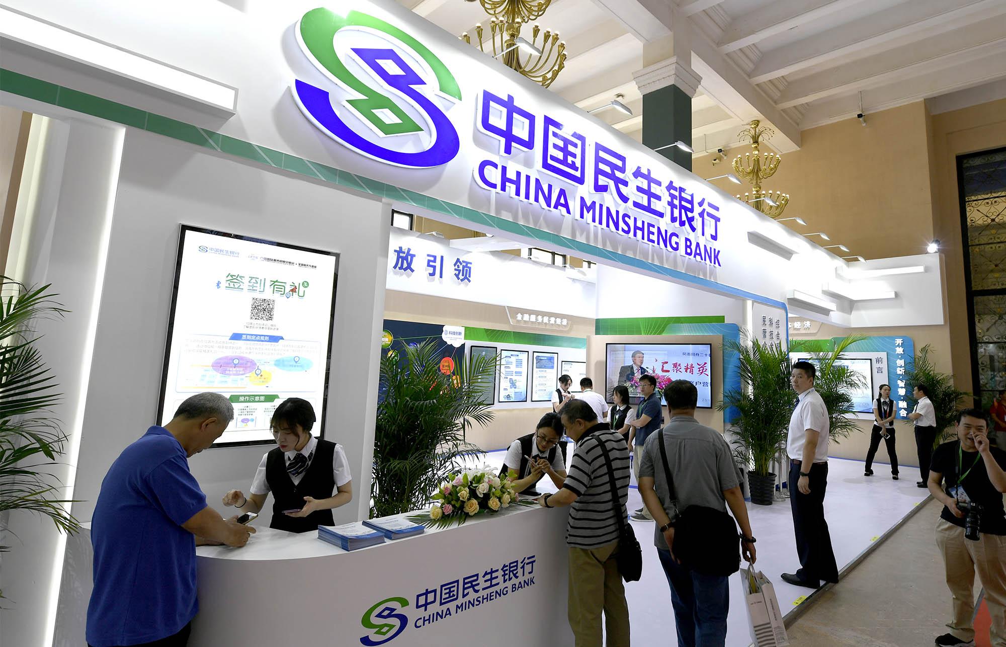 中国民生银行展台