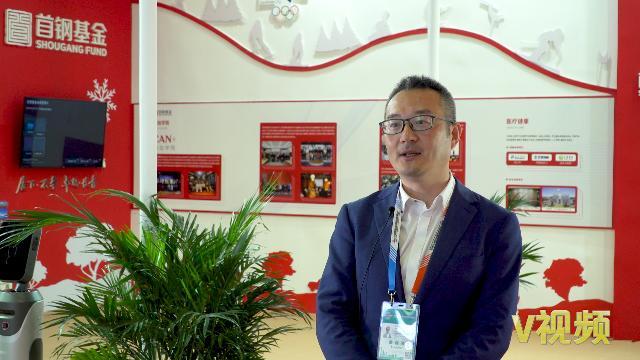 王宏鹏:首钢基金以多元化融资手段赋能科技创新