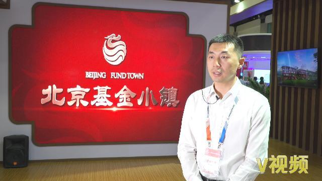 吴磊:北京基金小镇建设国内首家投资者教育基地