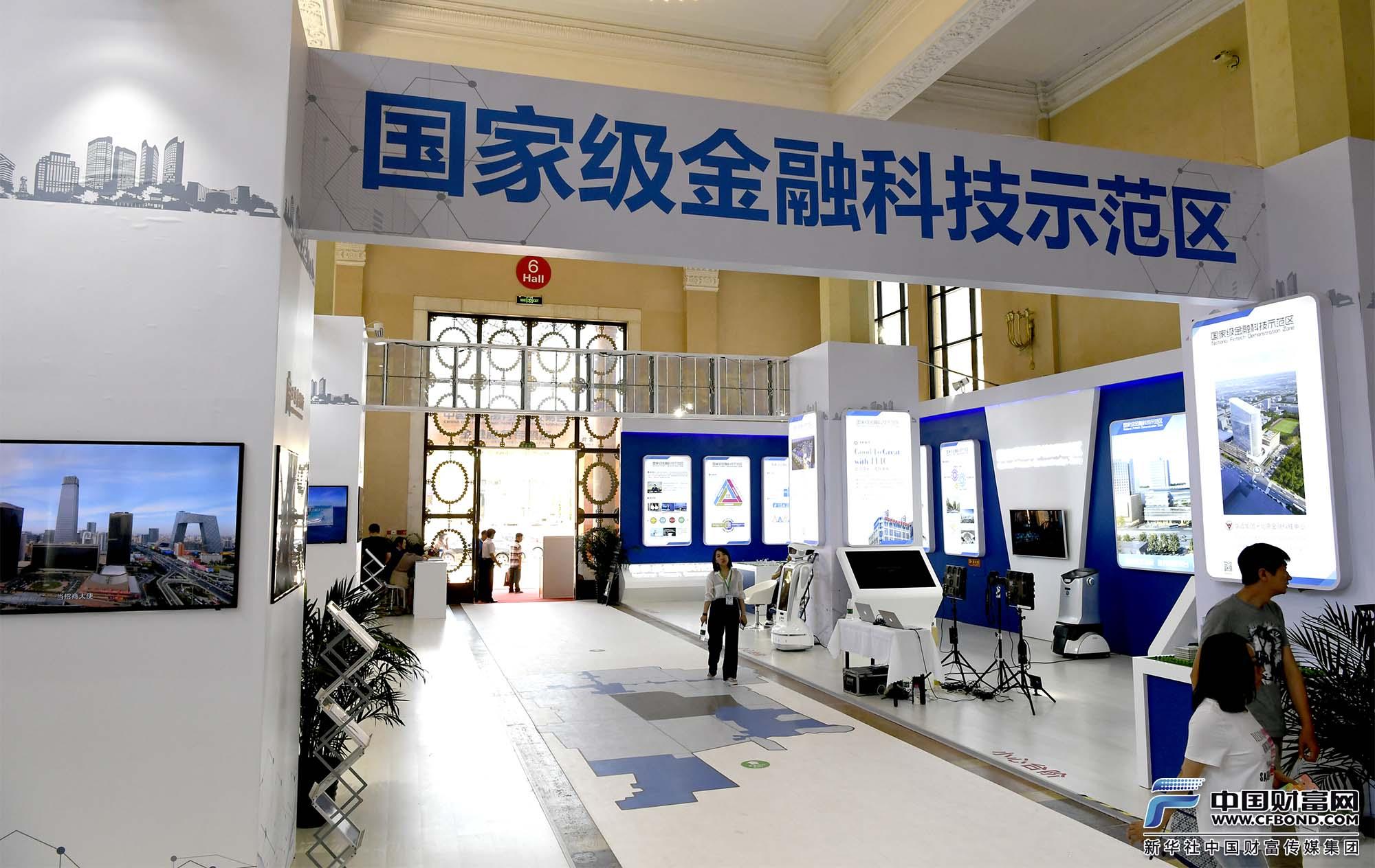 国家级金融科技示范区展台