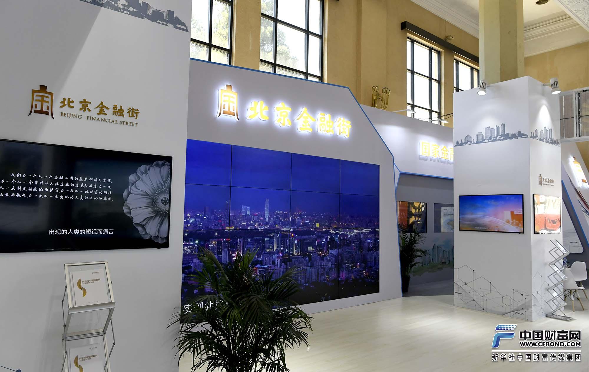 北京金融街展台