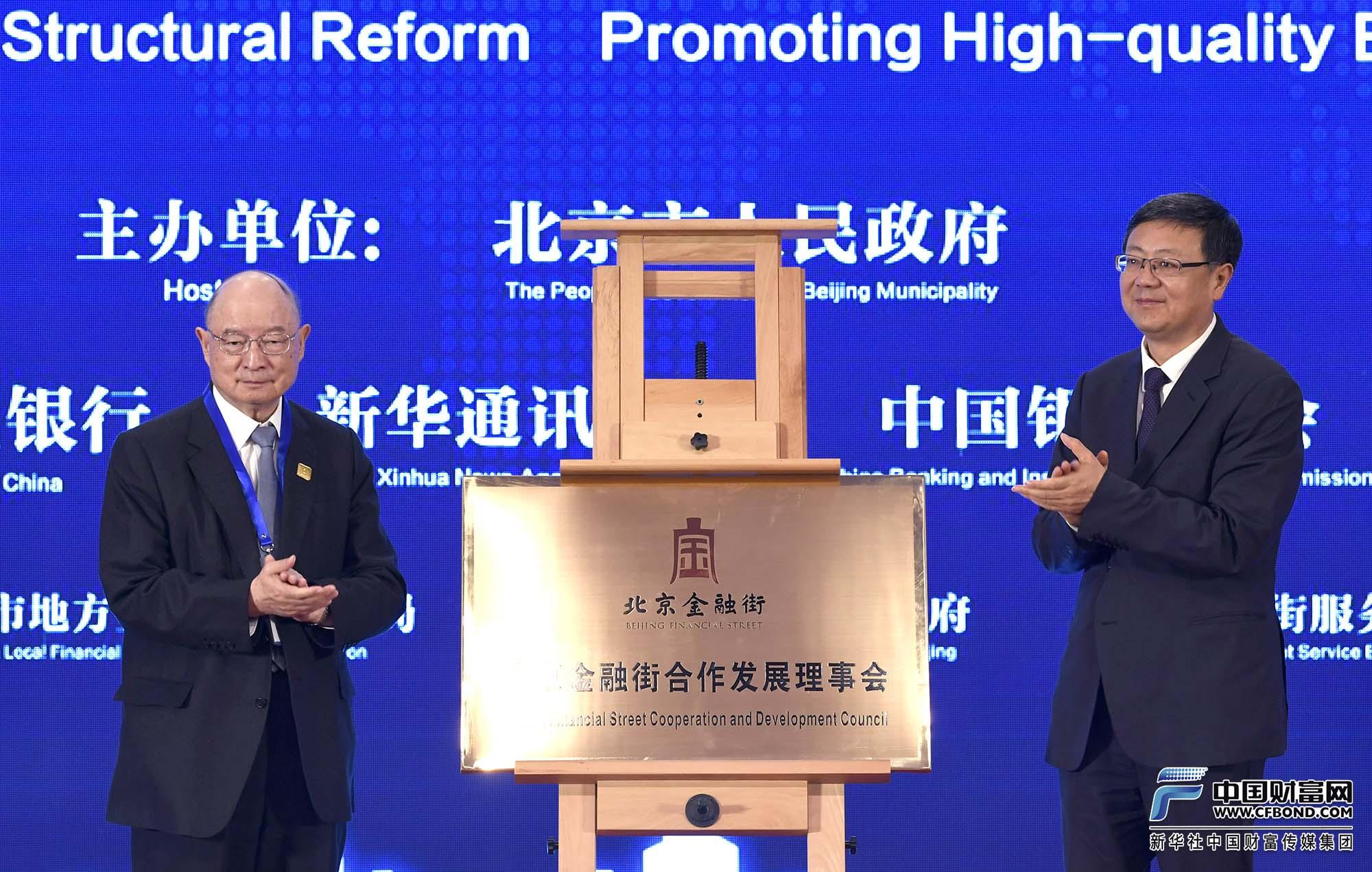 陈元和陈吉宁为金融街合作发展理事会揭牌