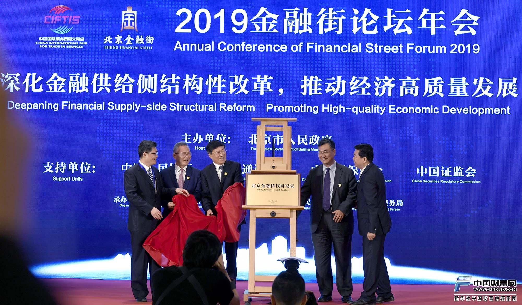 北京金融科技研究院揭牌仪式