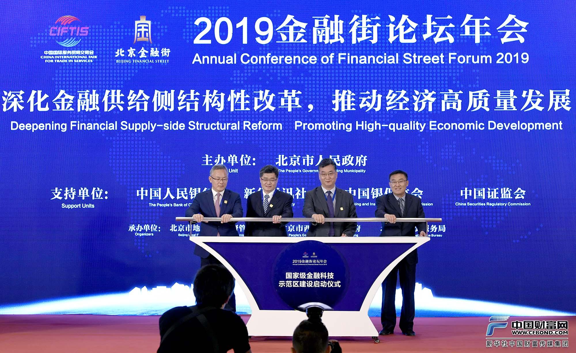 国家级金融科技示范区建设启动仪式