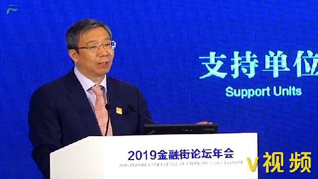 易纲:支持北京加快金融改革开放、发展高质量金融产业