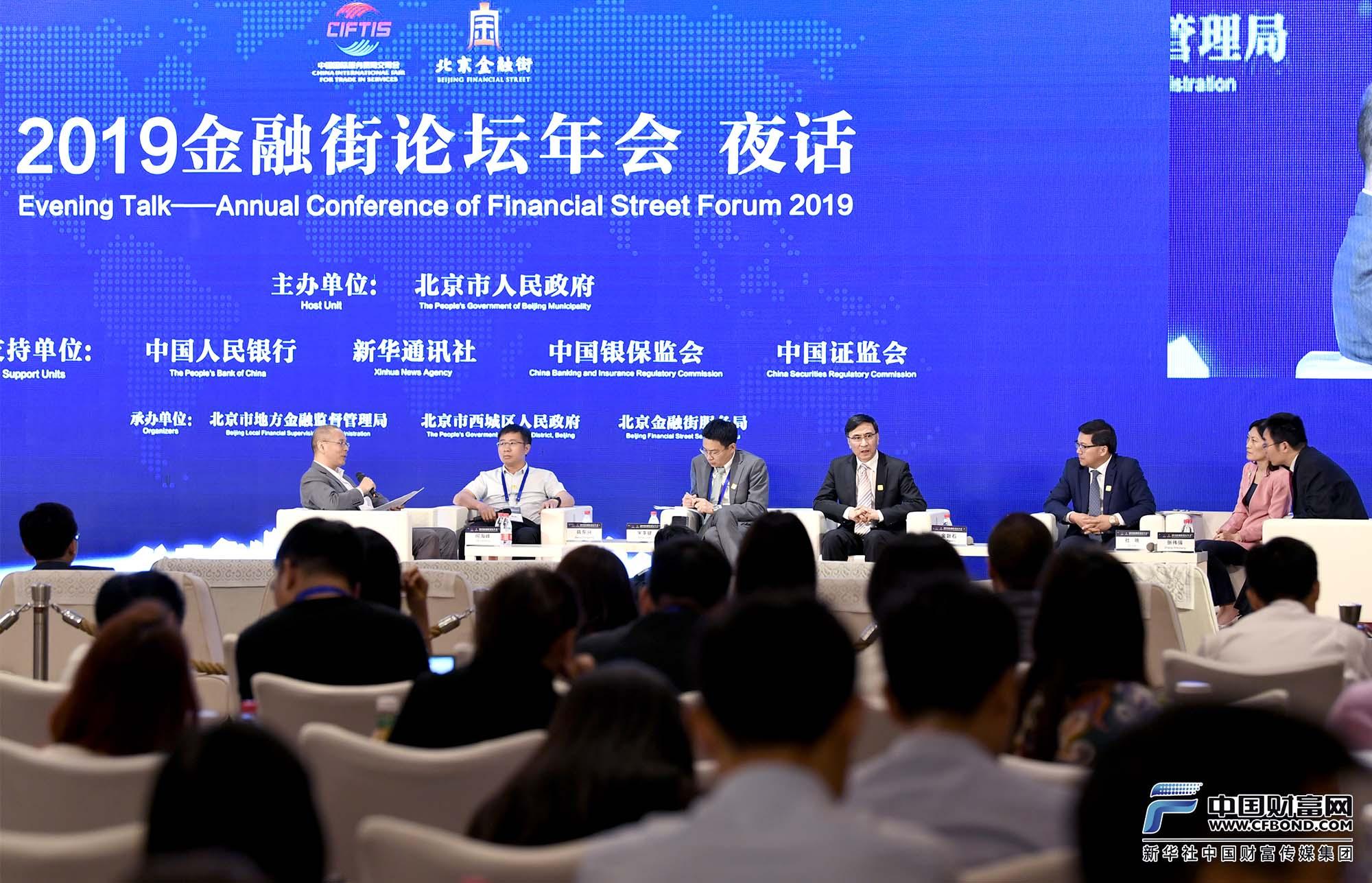 2019金融街论坛年会 夜话 圆桌对话全景