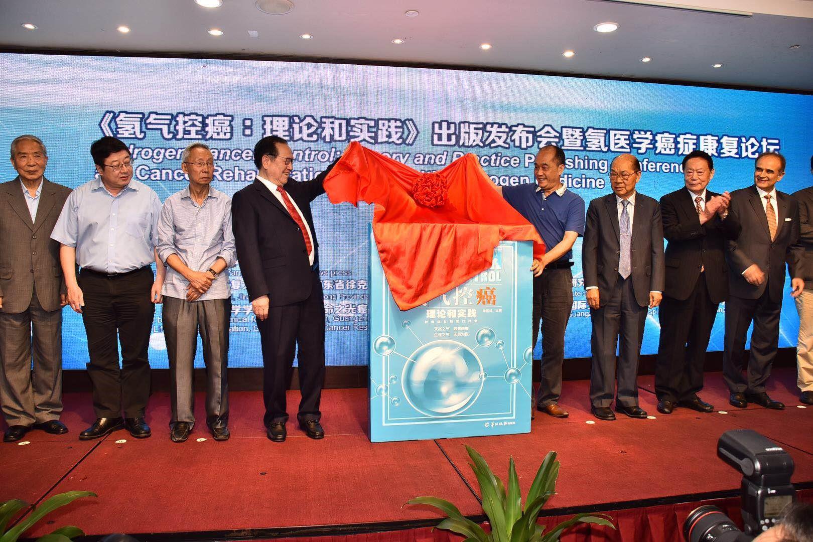 《氢气控癌:理论和实践》新书发布会在广州举行