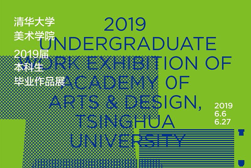 【2019毕业季·清华美院】清华美院2019本科毕业作品展将于6月6日开展