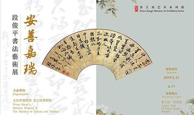 收藏投资导刊   段俊平书法艺术展在北京恭王府博物馆开幕
