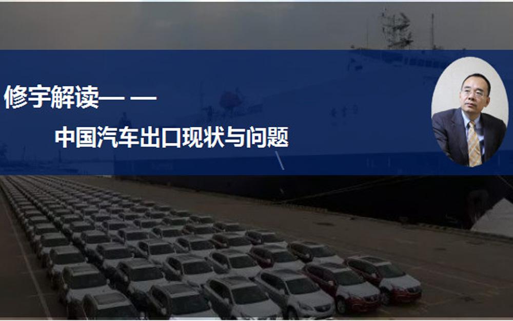 """中国汽车""""走出去"""" 将迎哪些机遇与挑战?"""