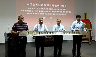 收藏投资导刊 | 中国艺术经济发展与建设研讨会召开