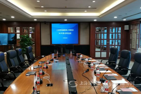 上交所科创板股票上市委员会2019年第1次审议会议准备就绪