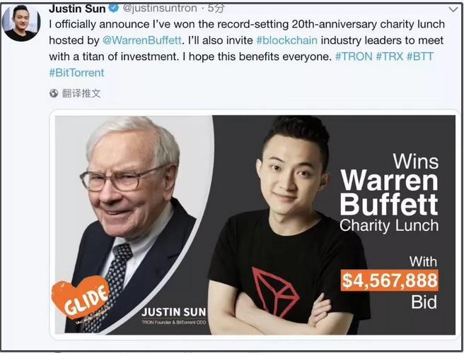 3000万元  巴菲特和孙宇晨这顿饭里有什么?