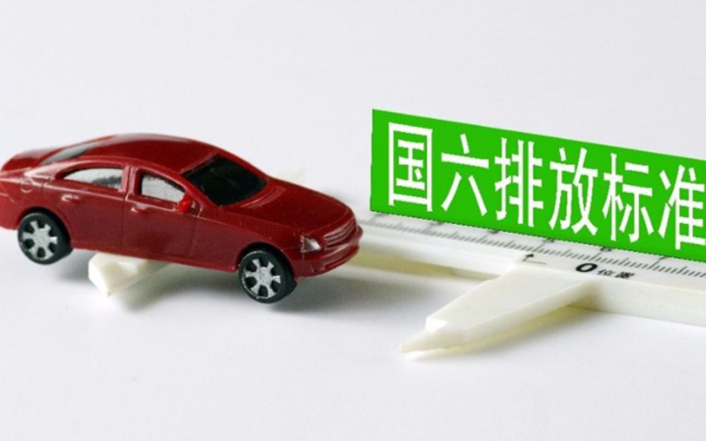 """""""国六""""技术难攻克 外资零部件商""""话语权""""陡增"""
