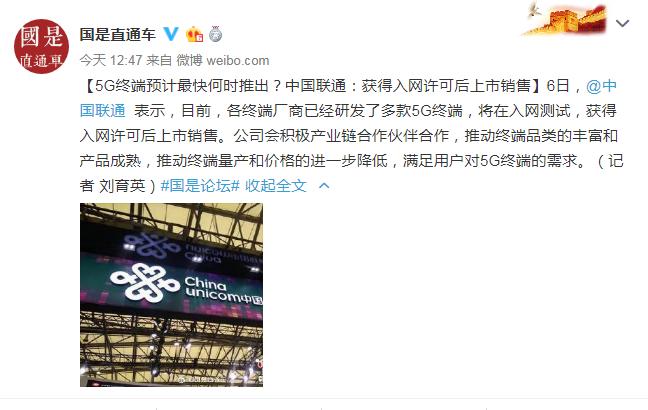 5G终端预计最快何时推出?中国联通:获得入网许可后上市销售