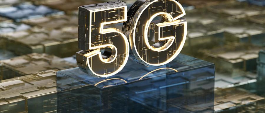 四川省将出台5G产业发展三年行动计划
