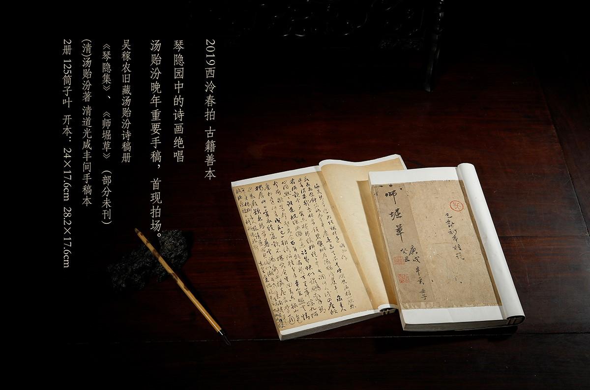 2019西泠春拍丨大于诗集的诗集,超越传奇的传奇 汤贻汾晚年重要手稿册