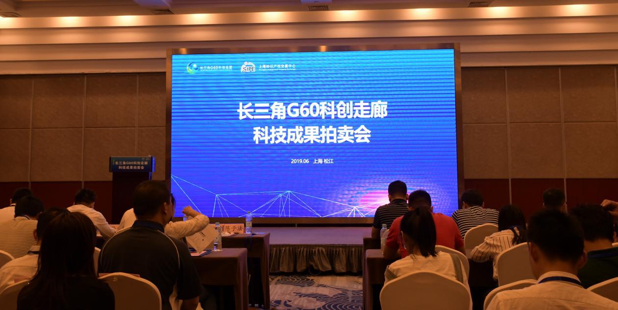 首届长三角G60科创走廊科技成果拍卖会今举行 总成交金额超1亿元
