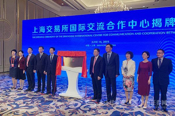 上海交易所国际交流合作中心揭牌