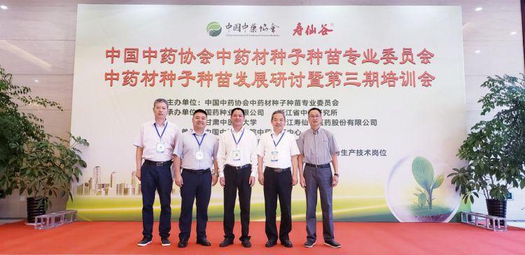 全國中藥材種子種苗發展研討會在浙江壽仙谷總部召開