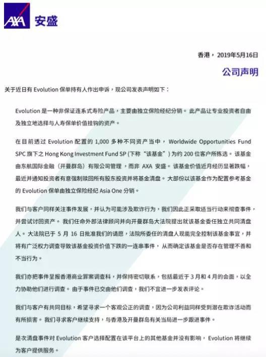 深水炸弹!投保一夜归零 香港保险神话被打破?