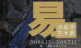 收藏投资导刊│易——洪振宇艺术展
