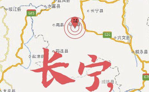 四川長寧發生6.0級地震  緊急救援 情牽多方