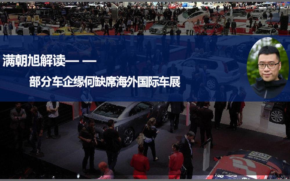 22家车企缺席法兰克福车展 车展热度为何消退